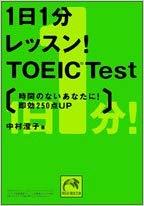1日1分レッスン! TOEIC® Test―時間のないあなたに!即効250点up (祥伝社黄金文庫)
