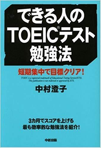 できる人のTOEIC®テスト勉強法