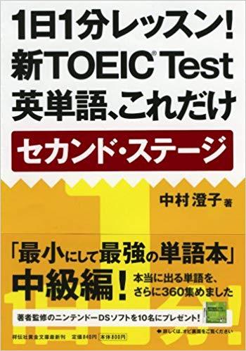1日1分レッスン! 新TOEIC® Test英単語、これだけ セカンド・ステージ (祥伝社黄金文庫)
