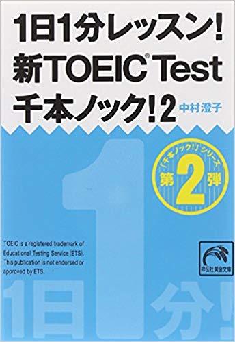 1日1分レッスン! 新TOEIC® Test千本ノック! 2 (祥伝社黄金文庫)