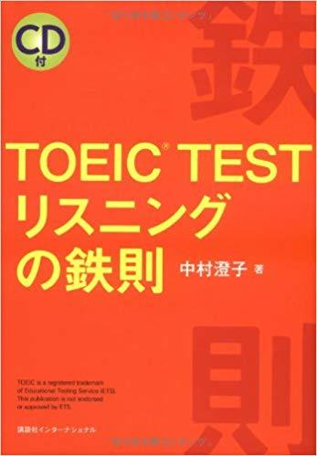 TOEIC® TEST リスニングの鉄則