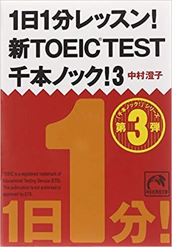 1日1分レッスン!新TOEIC TEST 千本ノック!3 (祥伝社黄金文庫)