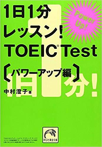 1日1分レッスン! TOEIC® Test パワーアップ編 (祥伝社黄金文庫)
