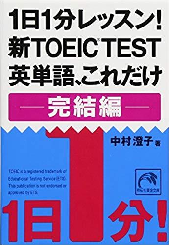 1日1分レッスン! 新TOEIC® TEST英単語、これだけ 完結編 (祥伝社黄金文庫)