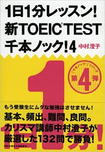 1日1分レッスン! 新TOEIC® TEST 千本ノック! 4 (祥伝社黄金文庫)