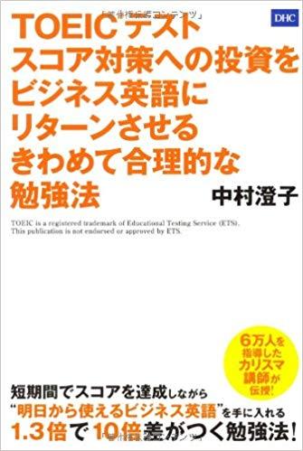 「TOEIC®(R)テスト スコア対策への投資をビジネス英語にリターンさせる きわめて合理的な勉強法」デイーエイチシー