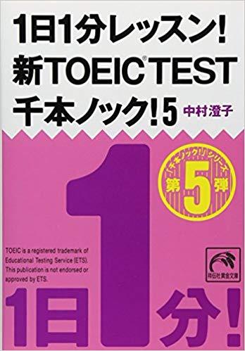 1日1分レッスン! 新TOEIC® TEST 千本ノック! 5 (祥伝社黄金文庫)