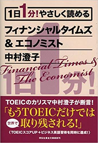 「やさしく読めるフィナンシャルタイムズ&エコノミスト」(祥伝社)