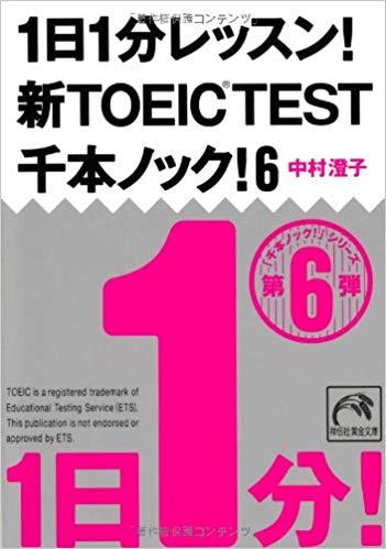 「1日1分レッスン!新TOEIC®TEST千本ノック6」2013年版