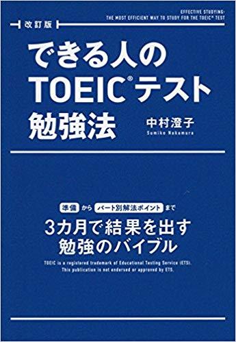 「できる人のTOEIC®テスト勉強法」(KADOKAWA)