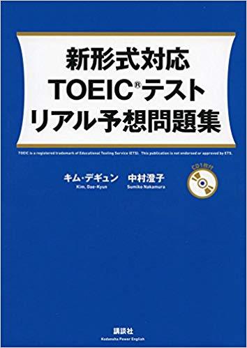 「新形式対応 TOEIC®テスト リアル予想問題集」(講談社)