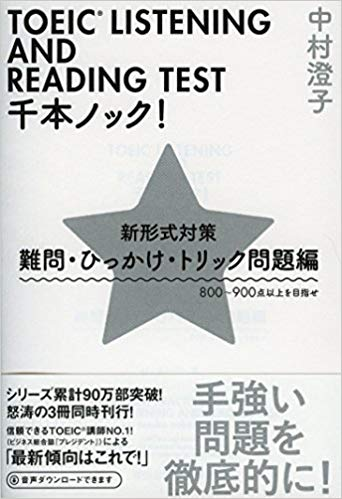 ③「TOEIC®LISTENING AND READING TEST 千本ノック!」難問・ひっかけ・トリック問題編 2016年版