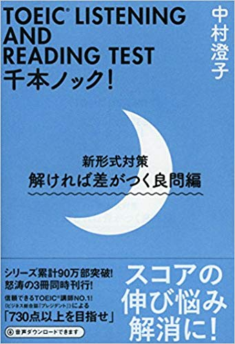 ②「TOEIC®LISTENING AND READING TEST 千本ノック!」解ければ差がつく良問編 2016年版