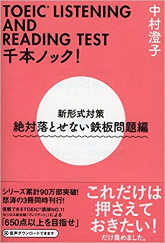 ①「TOEIC®LISTENING AND READING TEST 千本ノック!」絶対落とせない鉄板問題編 2016年版