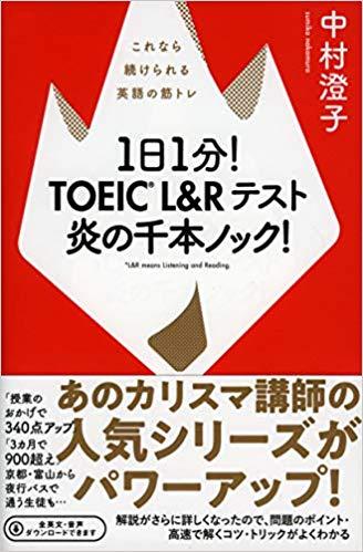 「1日1分!TOEIC® L&Rテスト 炎の千本ノック!(これなら続けられる英語の筋トレ)」