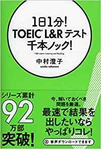 「1日1分!TOEIC®L&Rテスト 千本ノック!」2017年版