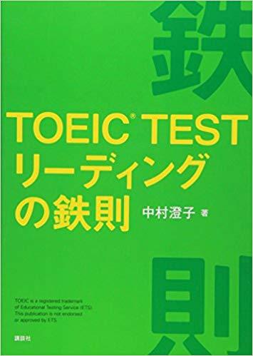 TOEIC® TESTリーディングの鉄則