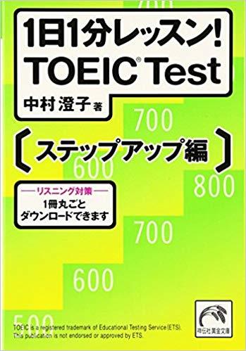 1日1分レッスン! TOEIC® test ステップアップ編