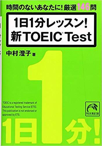 1日1分レッスン! 新TOEIC® Test (祥伝社黄金文庫)