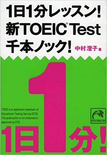 1日1分レッスン! 新TOEIC® Test 千本ノック! (祥伝社黄金文庫)