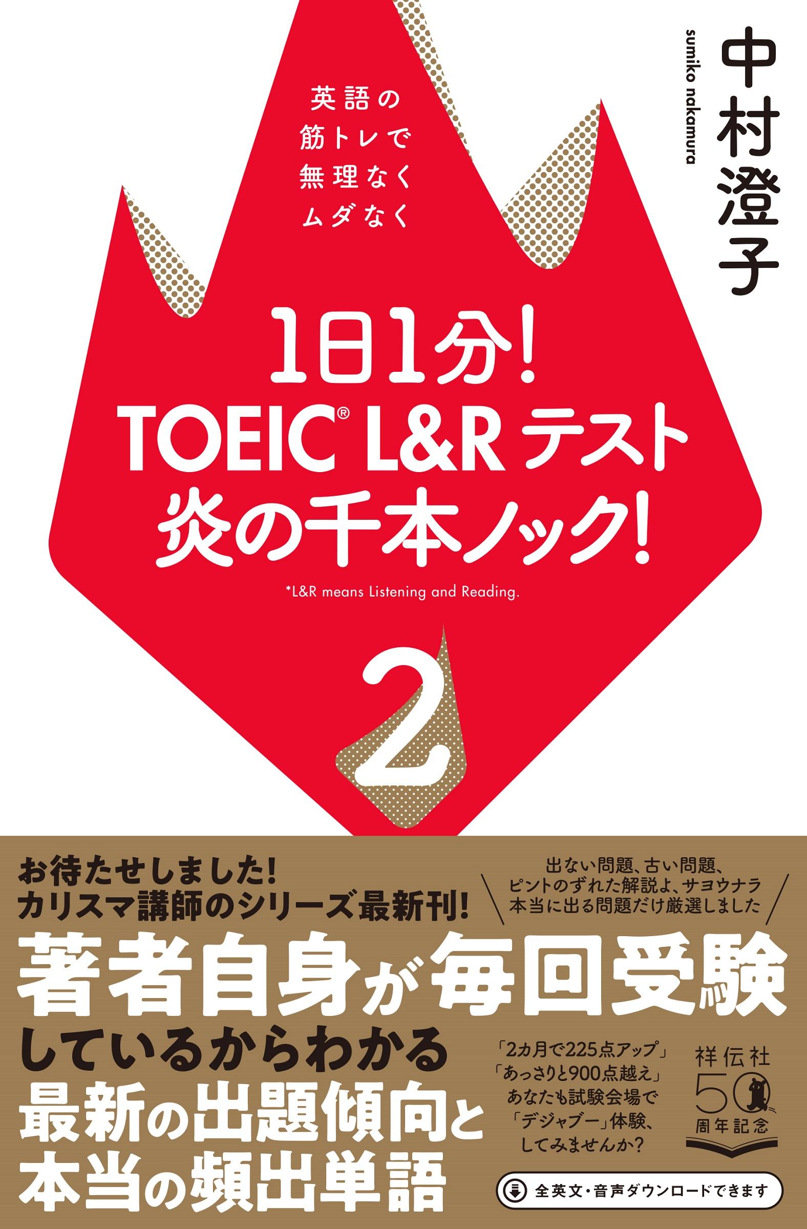 「1日1分! TOEIC L&Rテスト 炎の千本ノック! 2」